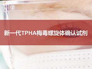 新一代梅毒10bet十博网TPHA